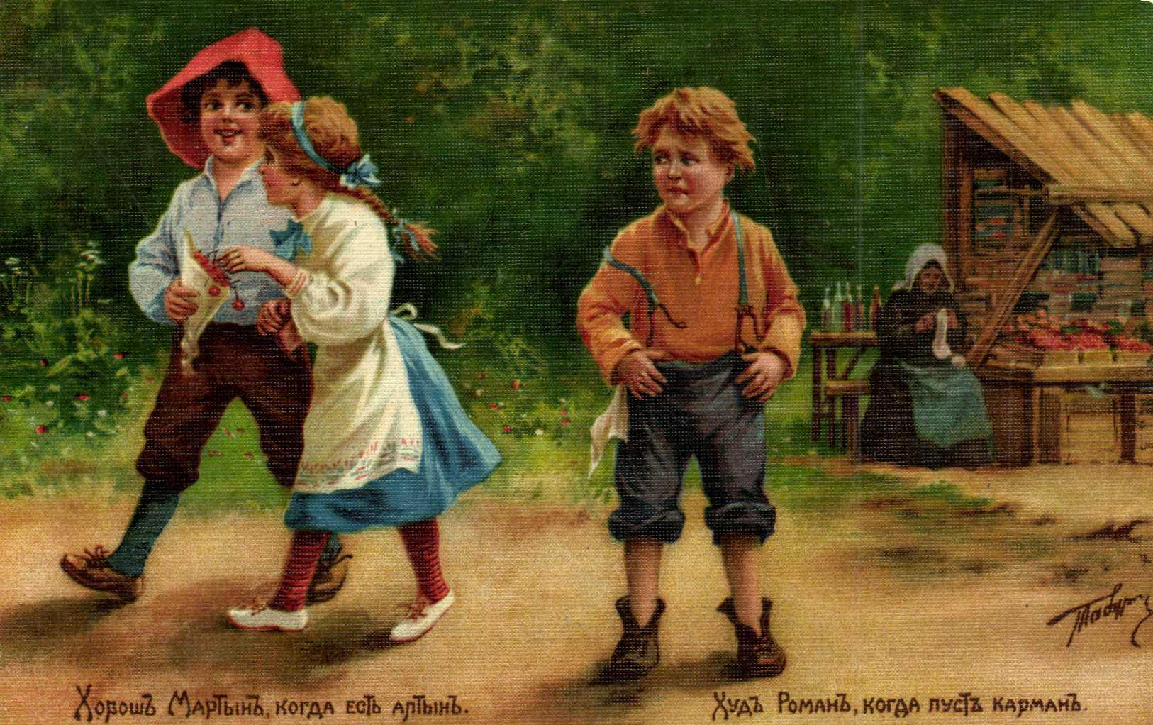 Зингер выпустила большую серию рекламных открыток с русскими пословица…