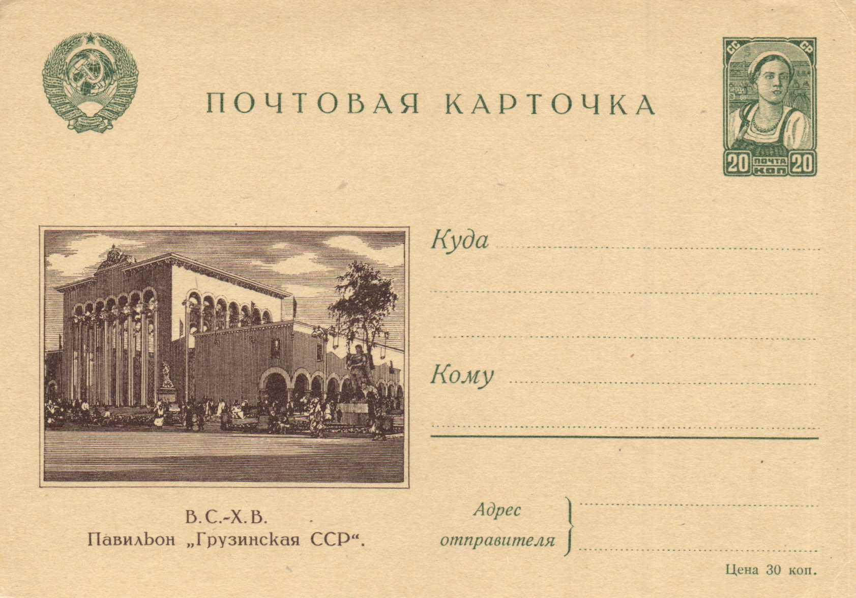 Российские почтовые открытки с