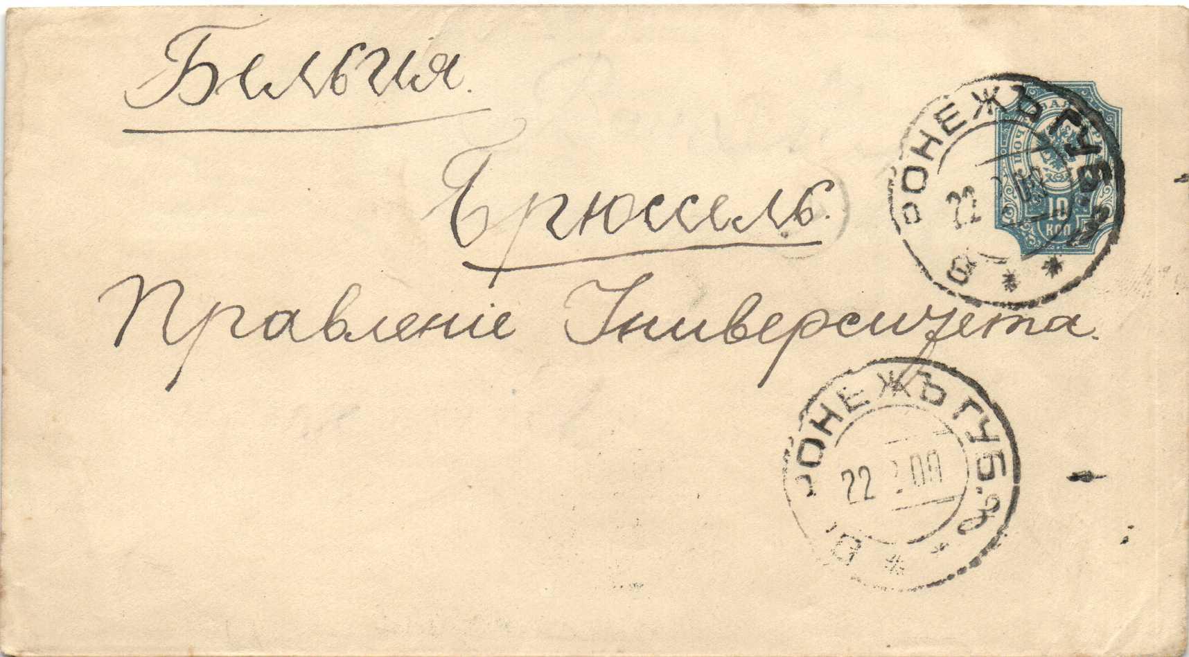 Фото почтовый конверт воронеж 2
