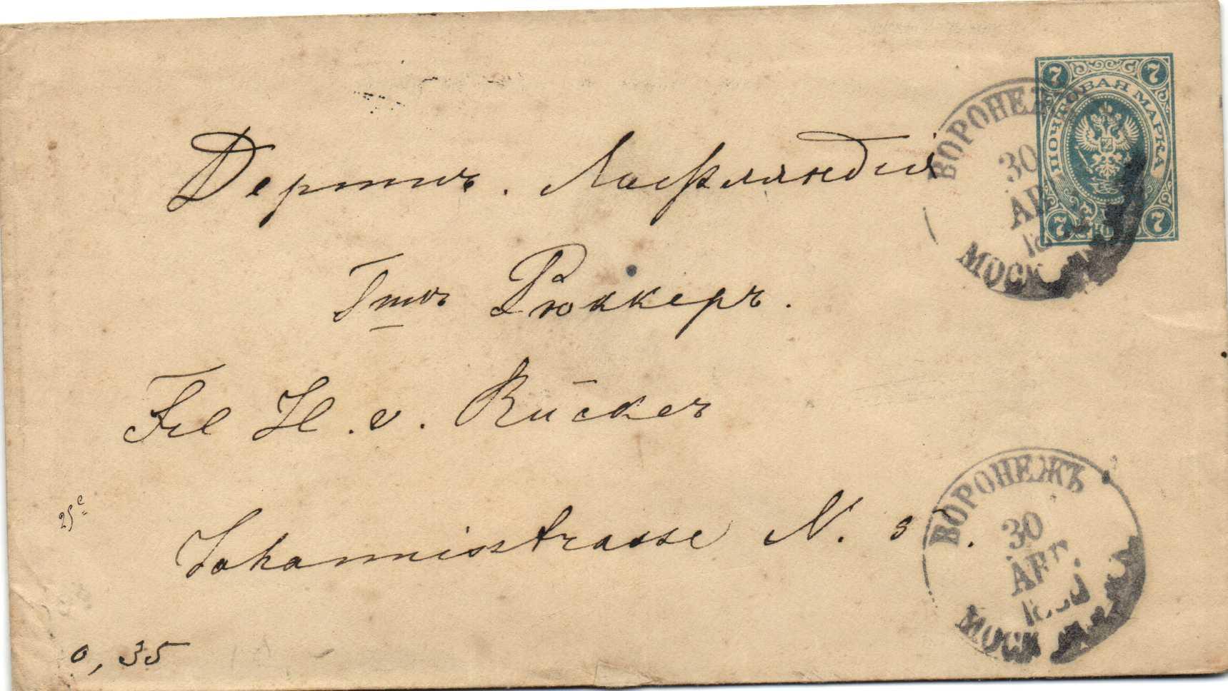 Фото почтовый конверт воронеж 4