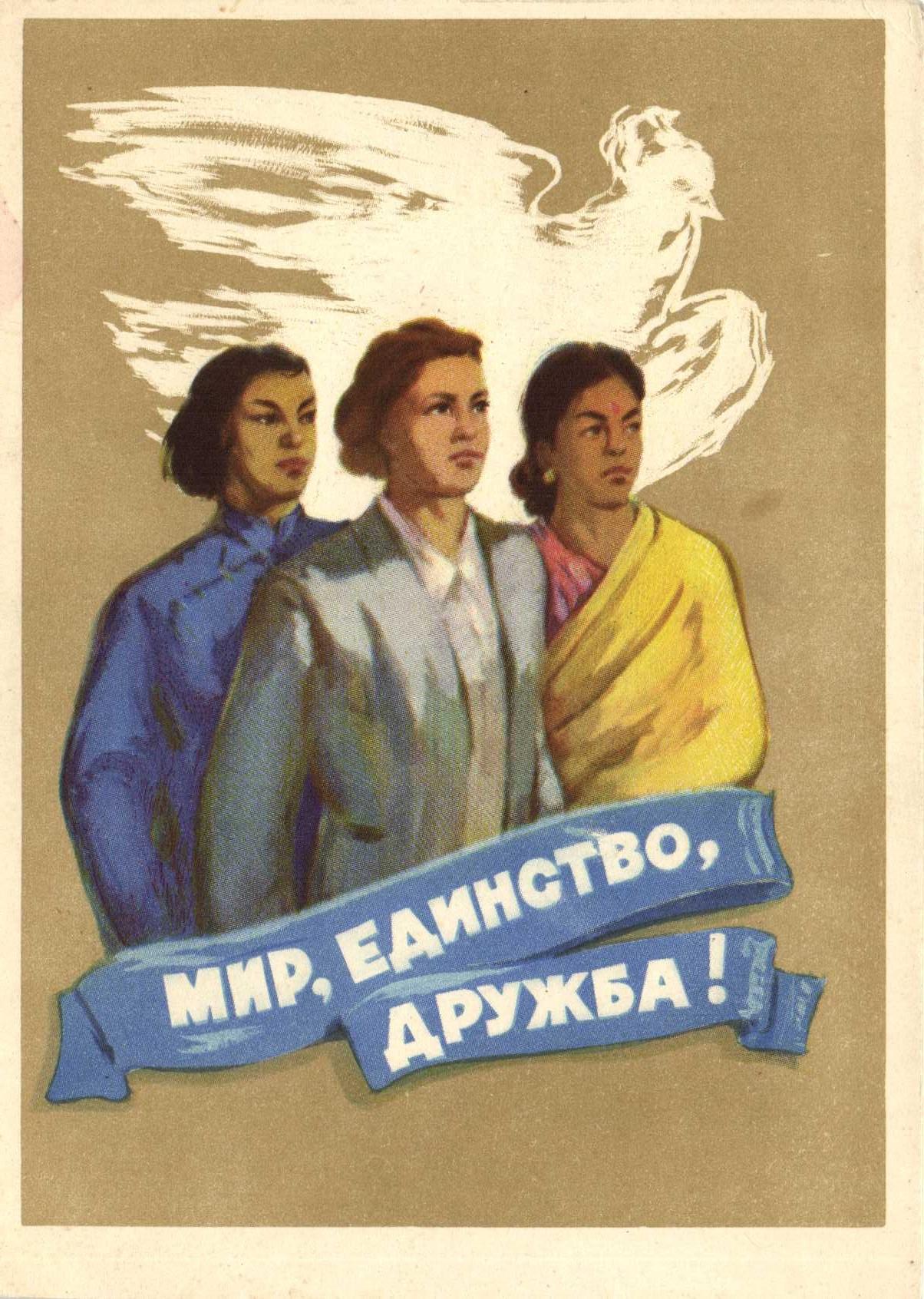 Дружба народов поздравления