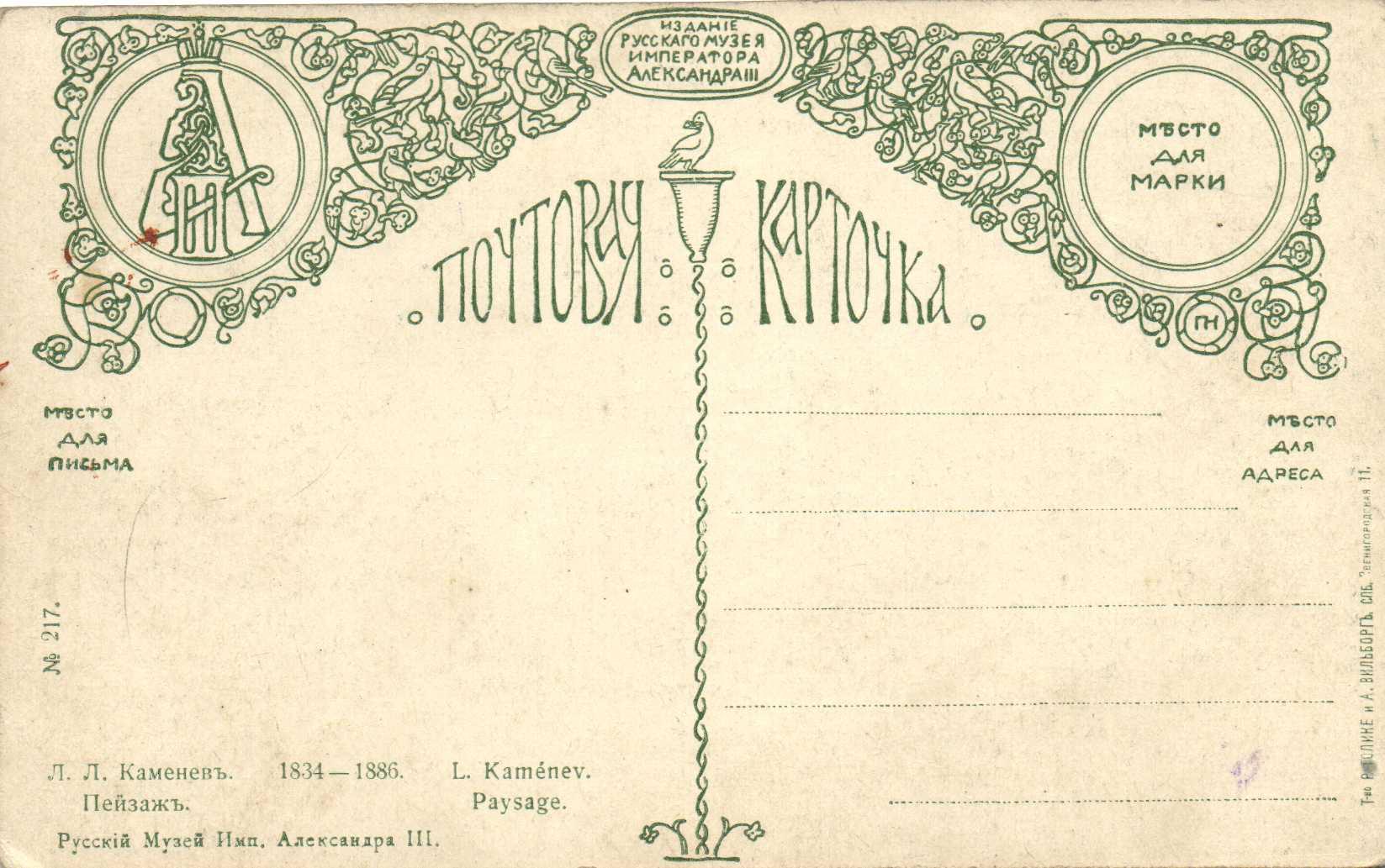 Почтовая открытка- английский перевод - словарь 89