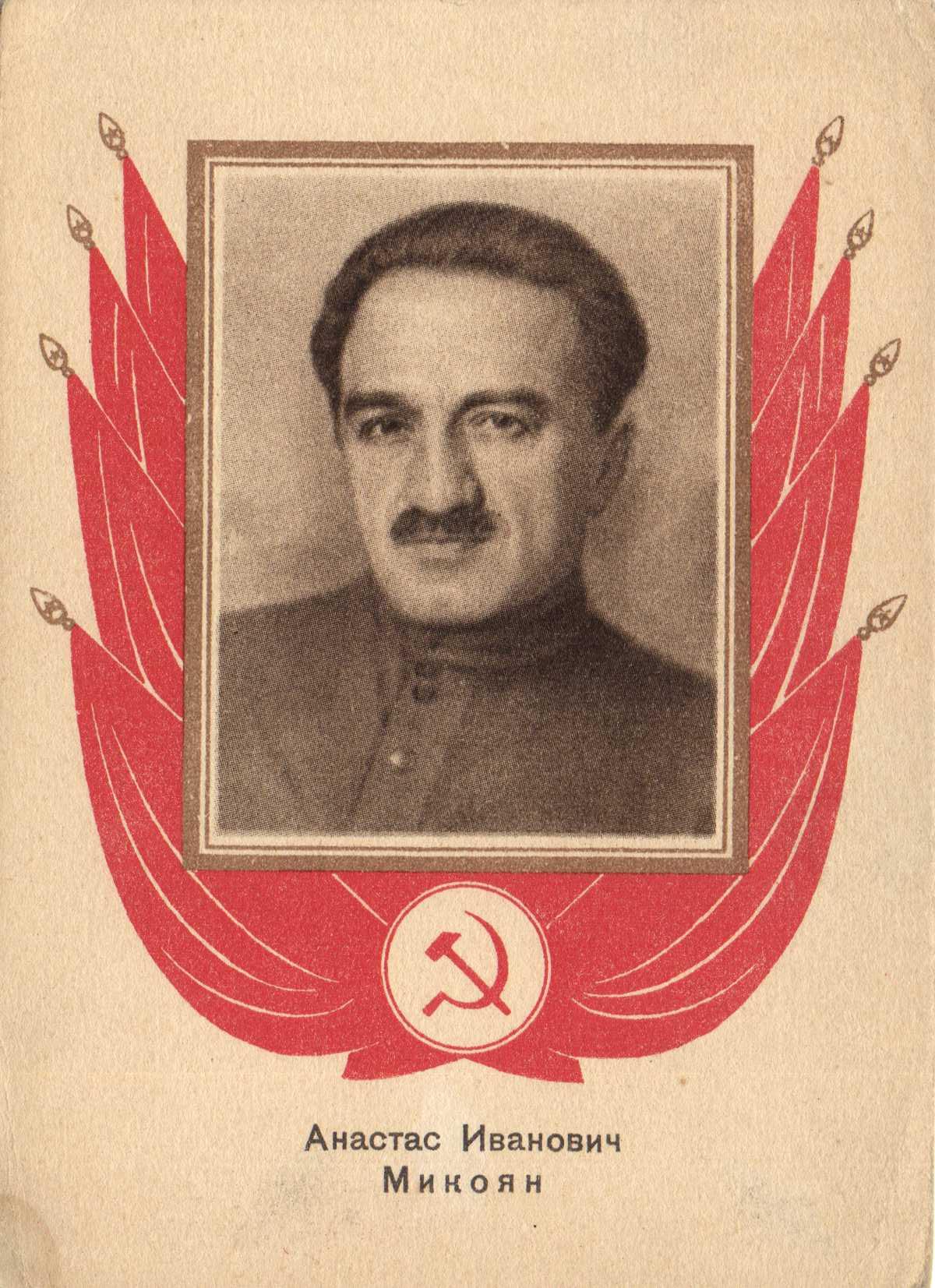 Анастас Микоян Так Было Скачать