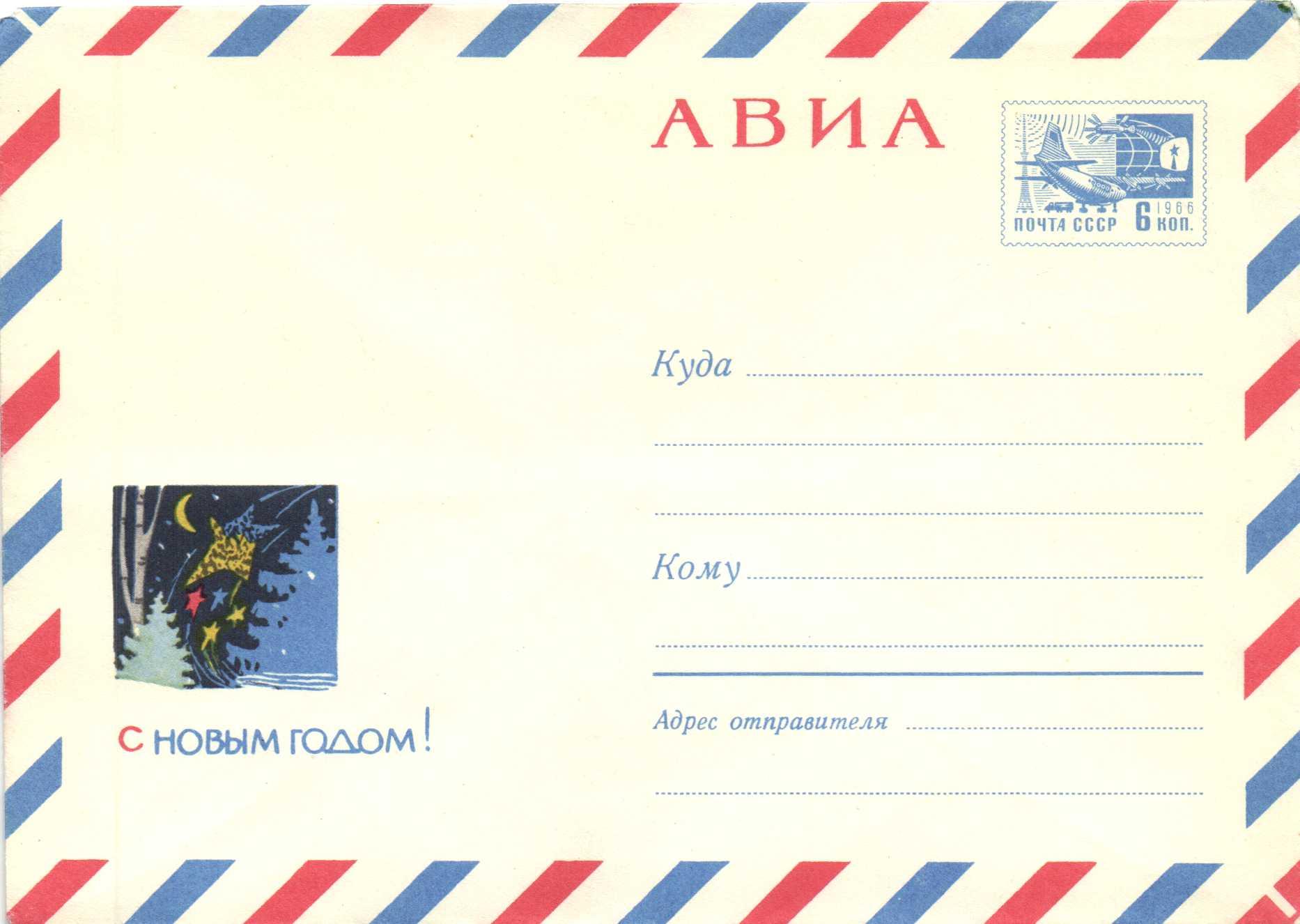 Стоимость отправки открытки россии 26