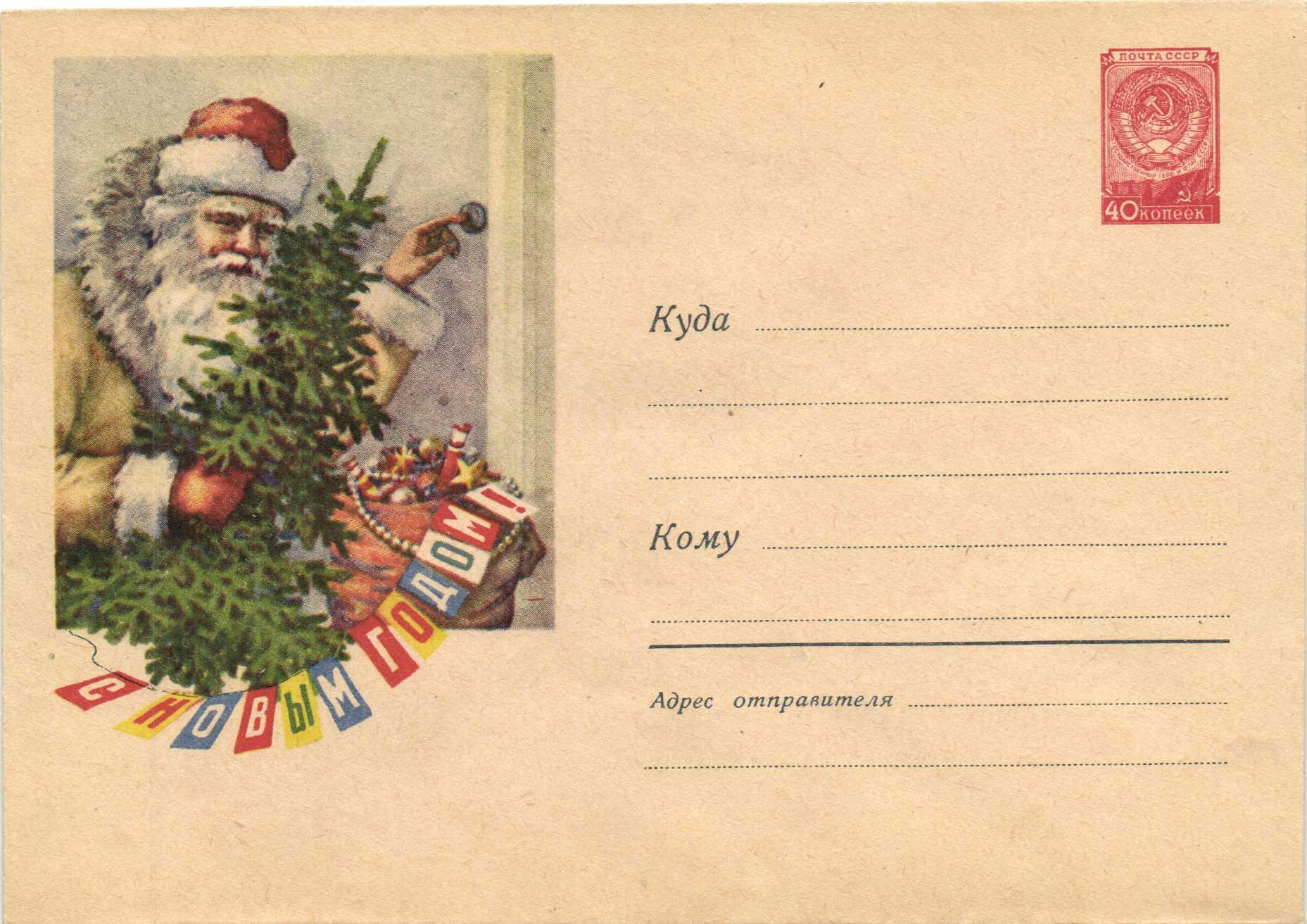 Советские открытки и конверты